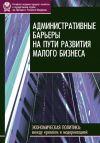 Книга Административные барьеры на пути развития малого бизнеса в России автора Е. Горюнов