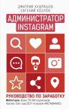 Книга Администратор Instagram. Руководство по заработку автора Дмитрий Кудряшов