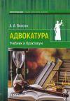 Книга Адвокатура. Учебник и практикум автора Анатолий Власов