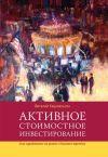 Книга Активное стоимостное инвестирование: Как заработать на рынке с боковым трендом автора Виталий Каценельсон