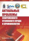 Книга Актуальные проблемы современного уголовного права и криминологии автора  Коллектив авторов