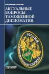 Книга Актуальные вопросы таможенной дипломатии. Коллективная монография автора  Коллектив авторов
