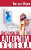 Книга Алгоритм Успеха. Десять Заповедей автора Виктория Ширинг