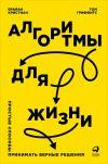 Книга Алгоритмы для жизни: Простые способы принимать верные решения автора Брайан Кристиан