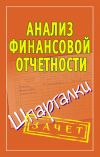 Книга Анализ финансовой отчетности. Шпаргалки автора Наталья Ольшевская