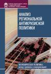 Книга Анализ региональной антикризисной политики автора Ирина Стародубровская