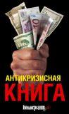 Книга Антикризисная книга Коммерсантъ'a автора Владислав Дорофеев