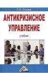Книга Антикризисное управление автора Людмила Згонник