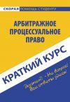 Книга Арбитражное процессуальное право автора  Коллектив авторов