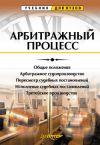 Книга Арбитражный процесс. Учебник для вузов автора Ягфар Фархтдинов