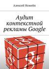 Книга Аудит контекстной рекламы Google автора Алексей Номейн