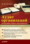 Книга Аудит организаций различных видов деятельности. Настольная книга аудитора автора Юрий Кочинев