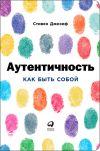 Книга Аутентичность: Как быть собой автора Стивен Джозеф