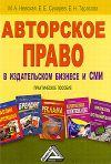 Книга Авторское право в издательском бизнесе и СМИ автора Евгений Сухарев
