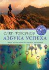 Книга Азбука успеха. Путь к процветанию без преград и сомнений автора Олег Торсунов