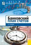 Книга Банковский план счетов автора Кирилл Парфенов