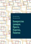 Книга Банкротство граждан. Просто, Коротко, Понятно автора Владимир Волынский
