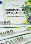 Книга Банкротство гражданина. Пошаговая инструкция: отАдоЯ автора Антон Гусев