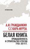 Книга Белая книга. Промышленность и строительство в России 1950–2014 гг. автора Александр Гражданкин