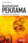 Книга Бесплатная реклама. Результат без бюджета автора Алексей Иванов