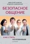 Книга Безопасное общение, или Как стать неуязвимым! автора Дмитрий Ковпак