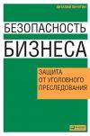 Книга Безопасность бизнеса. Защита от уголовного преследования автора Виталий Пичугин