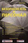 Книга Безопасность и персонал автора Михаил Петров