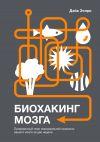 Книга Биохакинг мозга. Проверенный план максимальной прокачки вашего мозга за две недели автора Дэйв Эспри