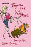 Книга Биржа для блондинок автора Татьяна Лукашевич