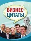 Книга Бизнес-цитаты автора  Сборник