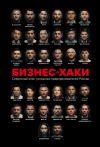 Книга Бизнес-хаки. Секретный опыт успешных предпринимателей России автора Ольга Шуравина