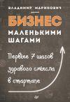 Книга Бизнес маленькими шагами. Первые 7 шагов здравого смысла в стартапе автора Владимир Маринович