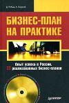 Книга Бизнес-план на практике автора Алексей Гладкий
