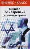Книга Бизнес по-еврейски. 67 золотых правил автора Михаил Абрамович