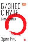 Книга Бизнес с нуля. Метод Lean Startup для быстрого тестирования идей и выбора бизнес-модели автора Эрик Рис