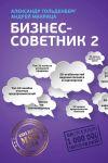 Книга Бизнес-советник 2 автора Андрей Макрица