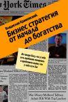 Книга Бизнес-стратегия от начала до богатства автора Владислав Крашевский