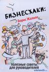 Книга Бизнесхаки: Полезные советы для руководителей автора Борис Жалило