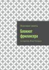 Книга Блокнот фрилансера автора Коллектив авторов