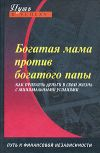 Книга Богатая мама против богатого папы автора Оксана Доронина
