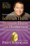 Книга Богатый папа, бедный папа дляподростков автора Роберт Кийосаки