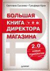 Книга Большая книга директора магазина 2.0. Новые технологии автора Светлана Сысоева