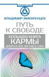 Книга Большая книга Кармы. Путь к свободе. Добро и Зло. Взгляд в себя автора Владимир Жикаренцев
