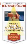 Книга Большая книга убеждения и манипулирования. Приемы воздействия – скрытого и явного автора Виктор Шейнов