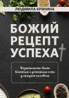Книга Божий рецепт успеха. Возможность быть богатым и успешным есть у каждого человека автора Людмила Крянина
