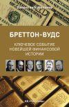 Книга Бреттон-Вудс: ключевое событие новейшей финансовой истории автора Валентин Катасонов