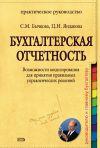 Книга Бухгалтерская отчетность. Возможности моделирования для принятия правильных управленческих решений автора Светлана Бычкова