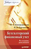 Книга Бухгалтерский финансовый учет автора Ирина Карташова