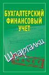 Книга Бухгалтерский финансовый учет. Шпаргалки автора Наталья Ольшевская