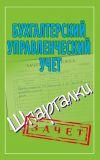 Книга Бухгалтерский управленческий учет. Шпаргалки автора Александр Зарицкий